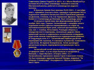 ХАТАНЗЕЙСКИЙ АНДРЕЙ ГУРЬЕВИЧ (1923-1945)- Герой Советского Союза. Родился в