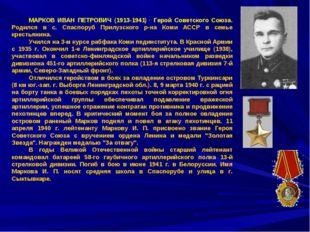 Родился 25 мая 1896года в деревне Шалтоновка Троицко-Печорского района Респу