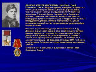 ДАНИЛОВ АЛЕКСЕЙ ДМИТРИЕВИЧ (1907-1944)- Герой Советского Союза. Гвардии стар