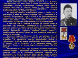 ОПЛЕСНИН НИКОЛАЙ ВАСИЛЬЕВИЧ (1914-1942)- Герой Советского Союза. Родился в