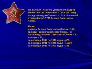 По данным Главного управления кадров Министерства Обороны СССР в 1991 году пе