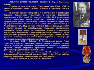 ЛОБАНОВ ВИКТОР ИВАНОВИЧ (1925-1996)- Герой Советского Союза. Родился в селе