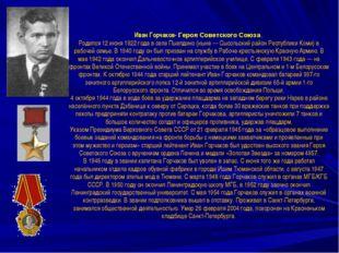 Иван Горчаков- Героя Советского Союза . Родился 12 июня 1922 года в селе Пыел