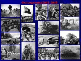 Фотохроника1941-1945