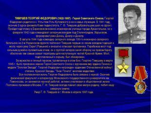 ТИМУШЕВ ГЕОРГИЙ ФЕДОРОВИЧ (1922-1997)- Герой Советского Союза. Георгий Федор