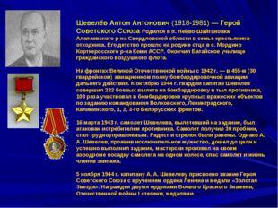 Шевелёв Антон Антонович(1918-1981) — Герой Советского Союза. Родился в п. Не
