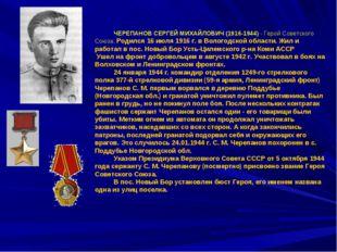 ЧЕРЕПАНОВ СЕРГЕЙ МИХАЙЛОВИЧ (1916-1944)- Герой Советского Союза. Родился 16