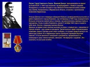 Летчик, Герой Советского Союза - Василий Дончук, призывавшийся на фронт из Ко