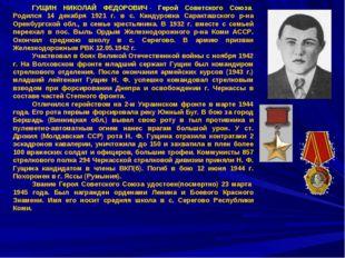 ГУЩИН НИКОЛАЙ ФЕДОРОВИЧ- Герой Советского Союза. Родился 14 декабря 1921 г.