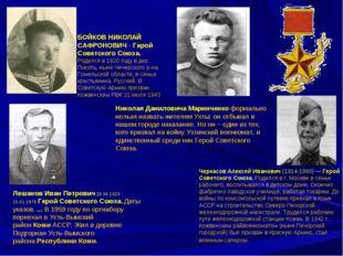 Николая Даниловича Маринченко формально нельзя назвать жителем Ухты: он отбыв