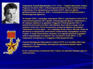 Черепанов Сергей Михайлович(1916-1944) — Герой Советского Союза. Родился 16