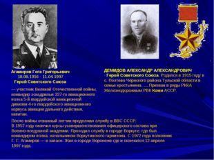 ДЕМИДОВАЛЕКСАНДРАЛЕКСАНДРОВИЧ -ГеройСоветскогоСоюза. Родился в1915 году