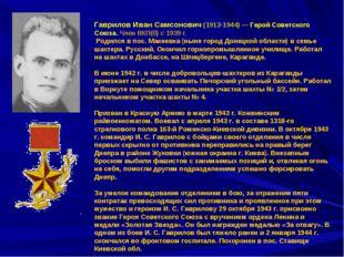 Гаврилов Иван Самсонович(1913-1944) — Герой Советского Союза. Член ВКП(б) с