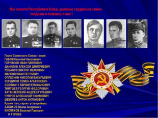 Мы жители Республики Коми, должны гордиться этими людьми и помнить о них ! Ге
