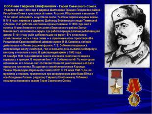 Собянин Гавриил Епифанович - Герой Советского Союза. Родился 25 мая 1896год