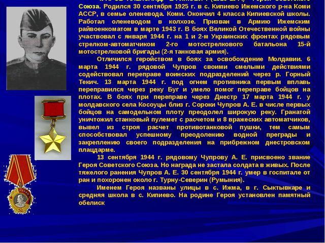 ЧУПРОВ АЛЕКСАНДР ЕФИМОВИЧ (1925-1944)- Герой Советского Союза. Родился 30 с...