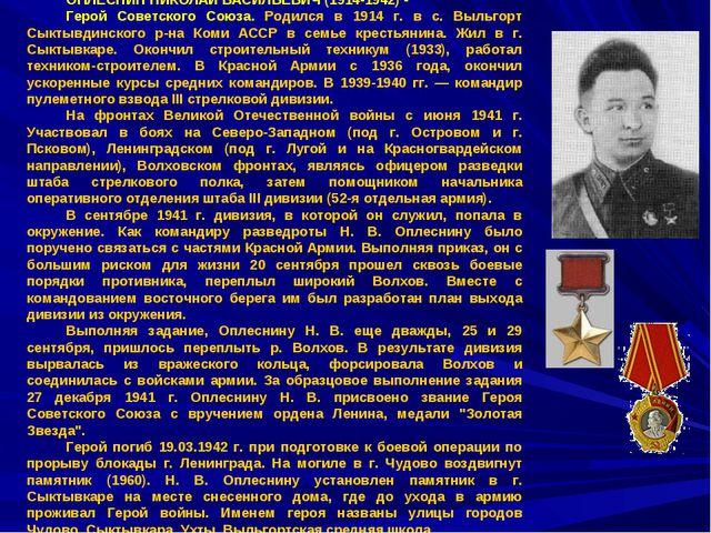 ОПЛЕСНИН НИКОЛАЙ ВАСИЛЬЕВИЧ (1914-1942)- Герой Советского Союза. Родился в...