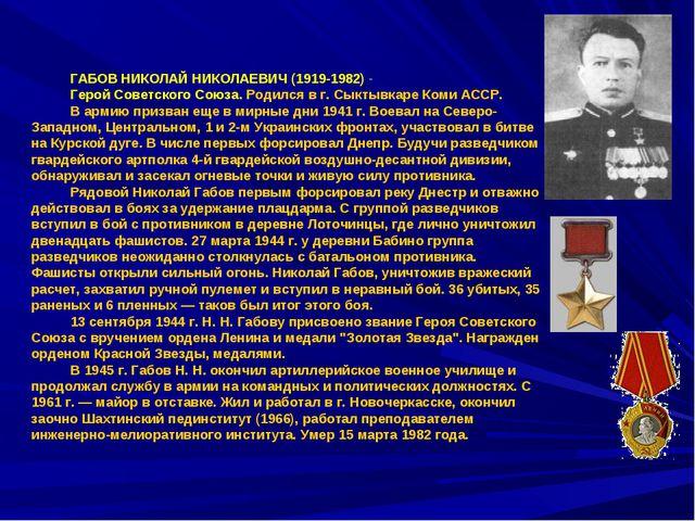 ГАБОВ НИКОЛАЙ НИКОЛАЕВИЧ (1919-1982)- Герой Советского Союза. Родился в г. С...