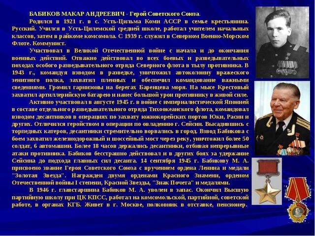 БАБИКОВ МАКАР АНДРЕЕВИЧ- Герой Советского Сою...
