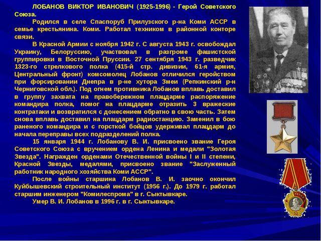 ЛОБАНОВ ВИКТОР ИВАНОВИЧ (1925-1996)- Герой Советского Союза. Родился в селе...