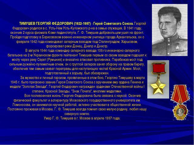 ТИМУШЕВ ГЕОРГИЙ ФЕДОРОВИЧ (1922-1997)- Герой Советского Союза. Георгий Федор...