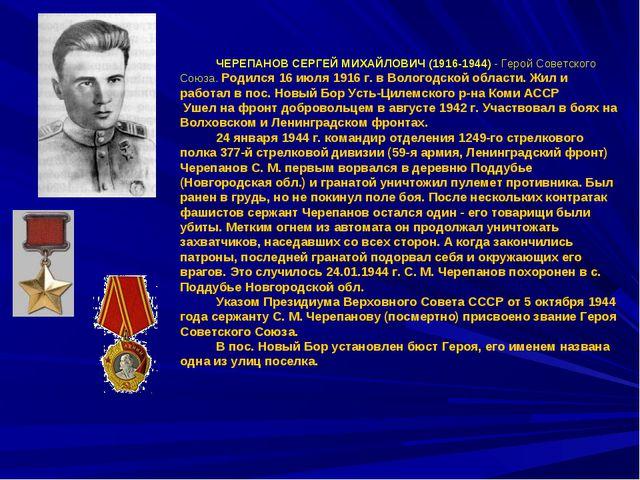 ЧЕРЕПАНОВ СЕРГЕЙ МИХАЙЛОВИЧ (1916-1944)- Герой Советского Союза. Родился 16...