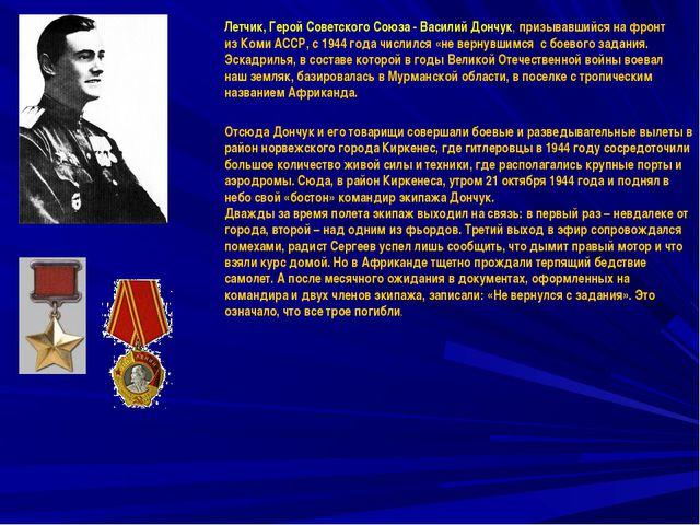 Летчик, Герой Советского Союза - Василий Дончук, призывавшийся на фронт из Ко...