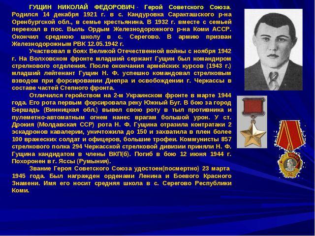 ГУЩИН НИКОЛАЙ ФЕДОРОВИЧ- Герой Советского Союза. Родился 14 декабря 1921 г....