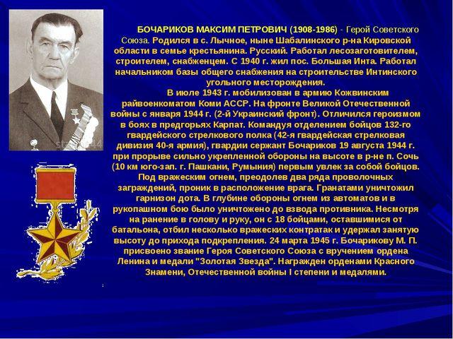 БОЧАРИКОВ МАКСИМ ПЕТРОВИЧ (1908-1986)- Герой Советского Союза. Родился в с....