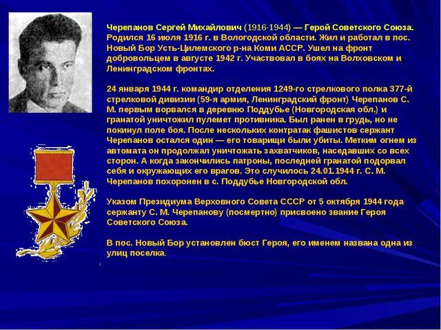 Черепанов Сергей Михайлович(1916-1944) — Герой Советского Союза. Родился 16...
