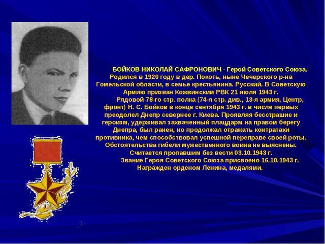 БОЙКОВ НИКОЛАЙ САФРОНОВИЧ- Герой Советского Союза. Родился в 1920 году в дер...