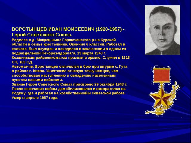 ВОРОТЫНЦЕВ ИВАН МОИСЕЕВИЧ (1920-1957)- Герой Советского Союза. Родился в д....