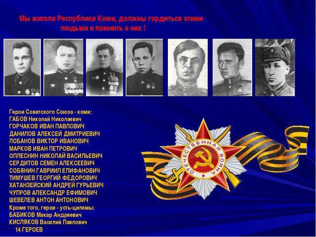 Мы жители Республики Коми, должны гордиться этими людьми и помнить о них ! Ге...