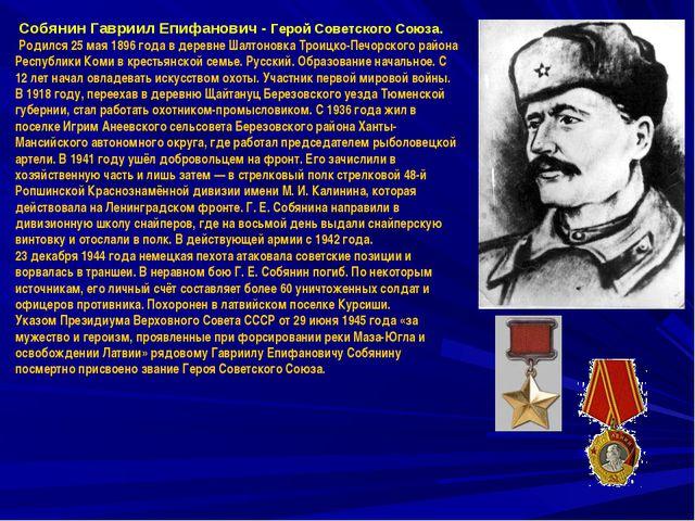 Собянин Гавриил Епифанович - Герой Советского Союза. Родился 25 мая 1896год...
