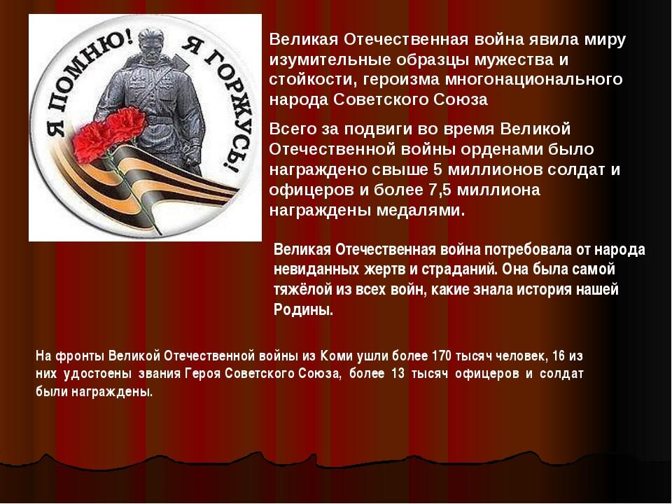 На фронты Великой Отечественной войны из Коми ушли более 170 тысяч человек, 1...