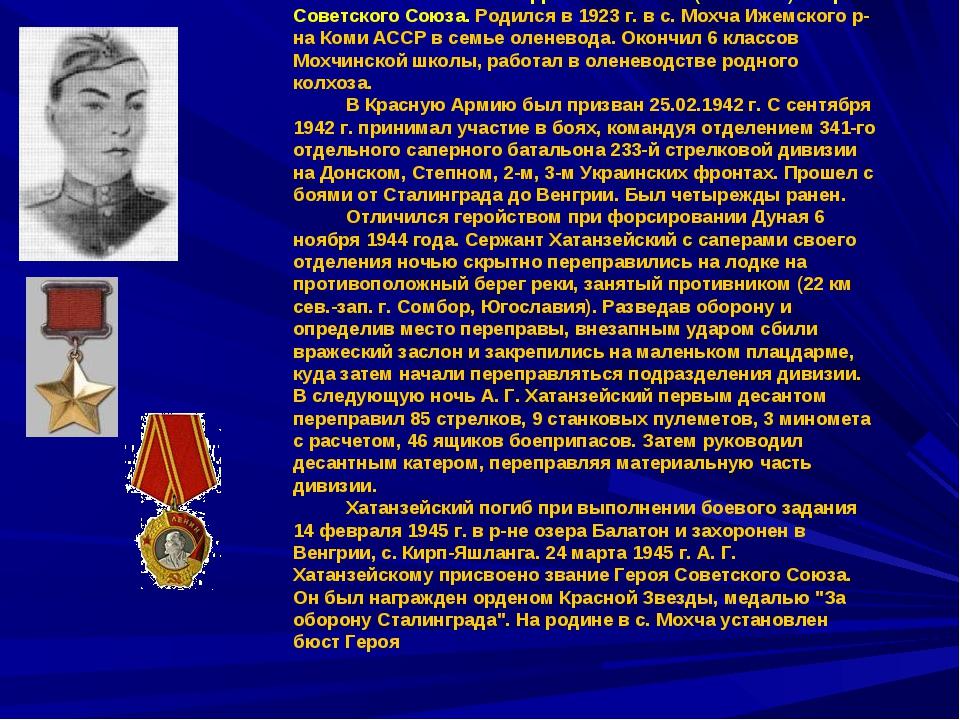 ХАТАНЗЕЙСКИЙ АНДРЕЙ ГУРЬЕВИЧ (1923-1945)- Герой Советского Союза. Родился в...