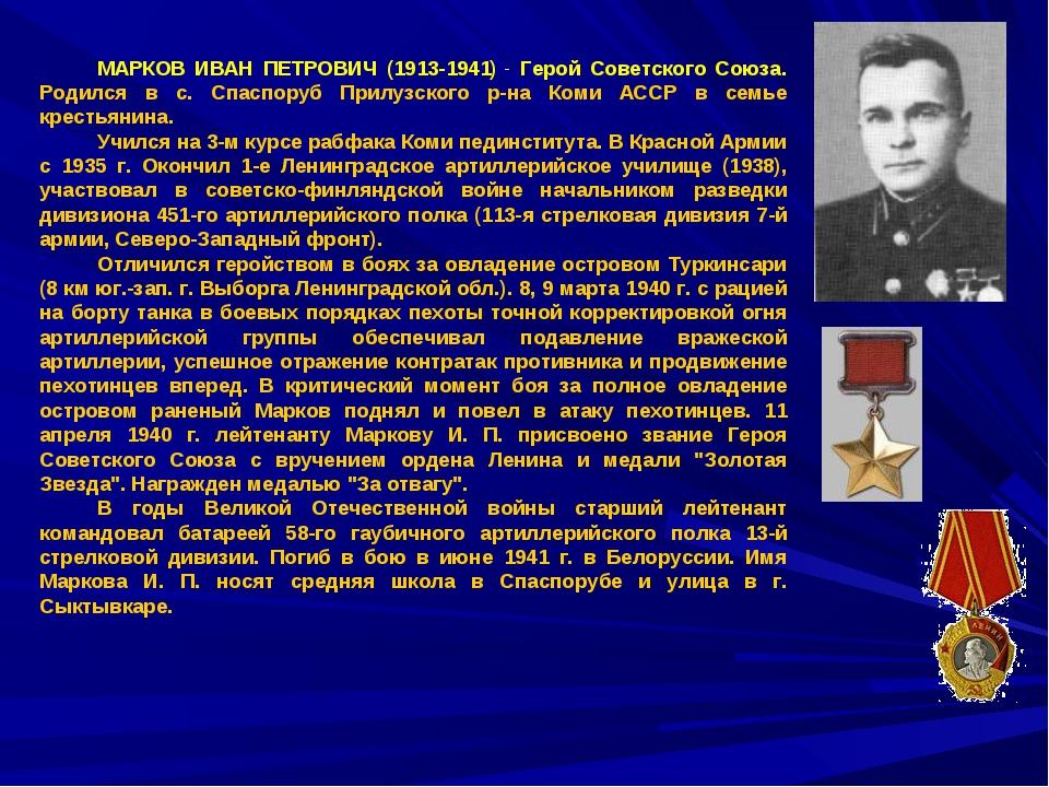 Родился 25 мая 1896года в деревне Шалтоновка Троицко-Печорского района Респу...