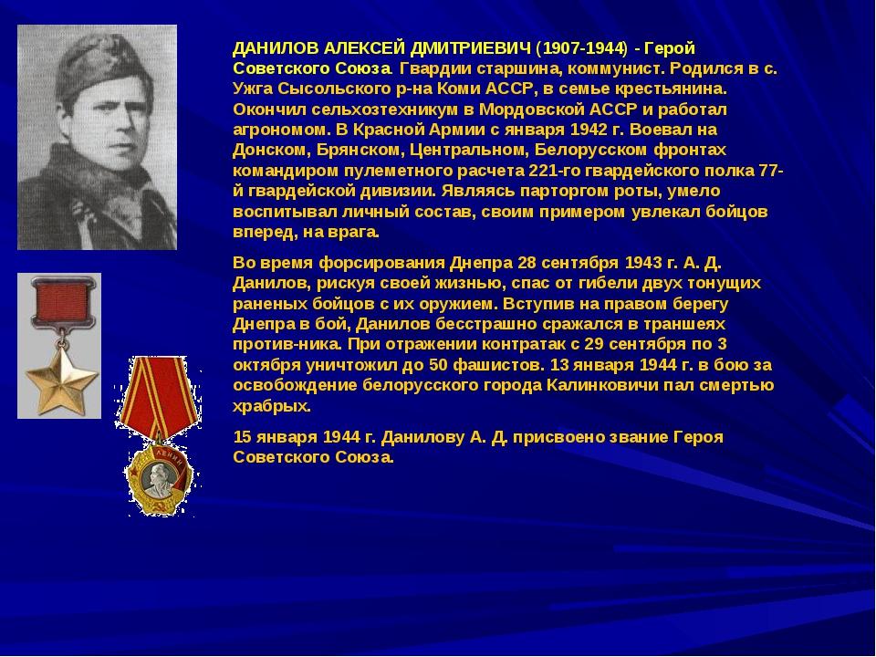 ДАНИЛОВ АЛЕКСЕЙ ДМИТРИЕВИЧ (1907-1944)- Герой Советского Союза. Гвардии стар...