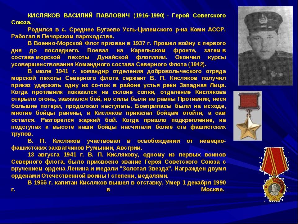 КИСЛЯКОВ ВАСИЛИЙ ПАВЛОВИЧ (1916-1990)- Герой Советского Союза. Родился в с....