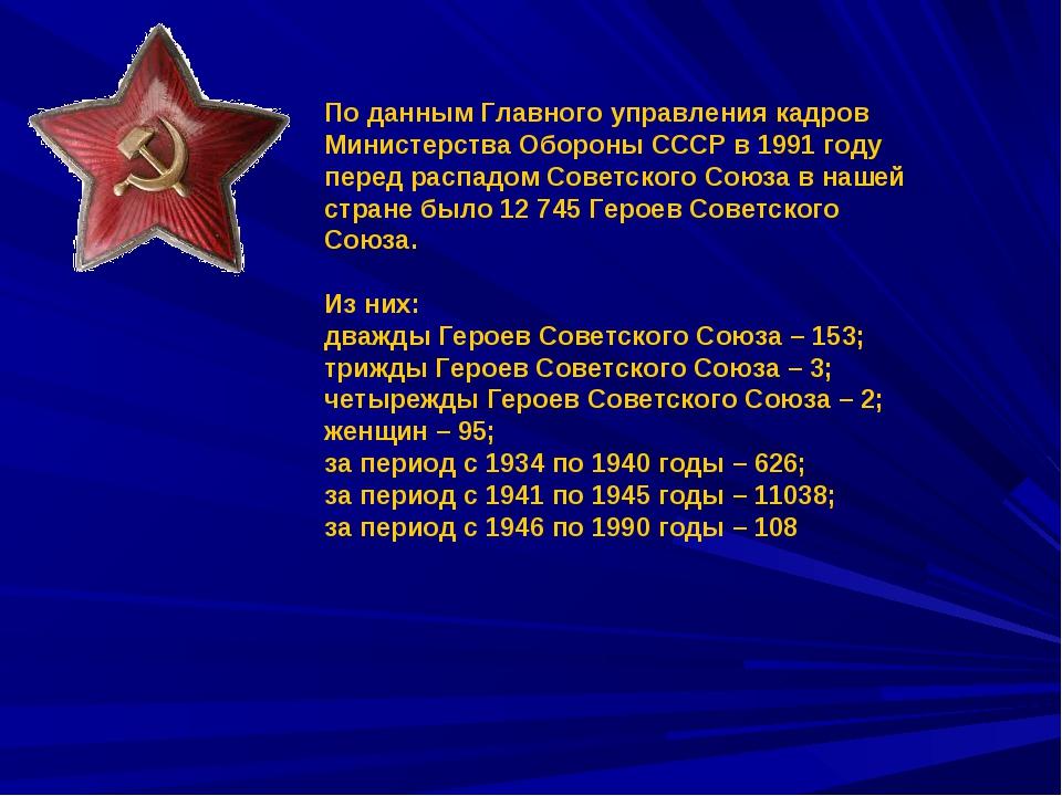 По данным Главного управления кадров Министерства Обороны СССР в 1991 году пе...