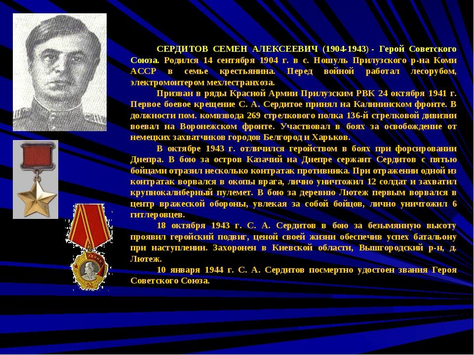 СЕРДИТОВ СЕМЕН АЛЕКСЕЕВИЧ (1904-1943)- Герой...