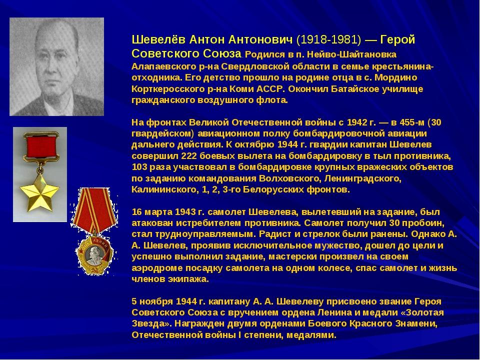 Шевелёв Антон Антонович(1918-1981) — Герой Советского Союза. Родился в п. Не...