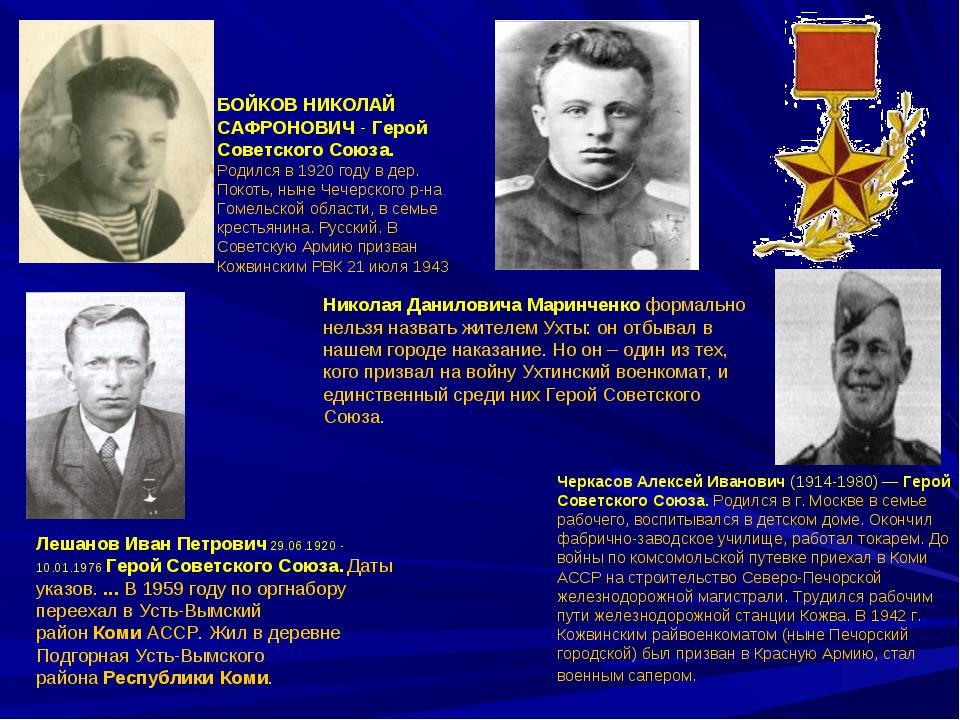 Николая Даниловича Маринченко формально нельзя назвать жителем Ухты: он отбыв...