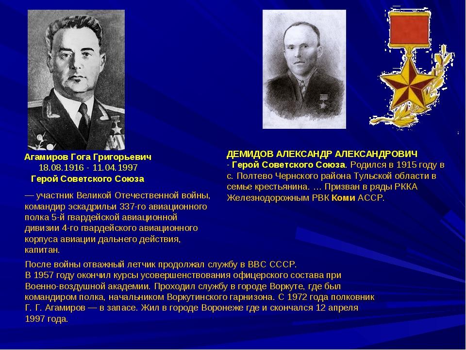 ДЕМИДОВАЛЕКСАНДРАЛЕКСАНДРОВИЧ -ГеройСоветскогоСоюза. Родился в1915 году...
