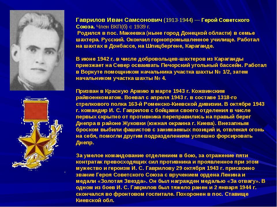 Гаврилов Иван Самсонович(1913-1944) — Герой Советского Союза. Член ВКП(б) с...