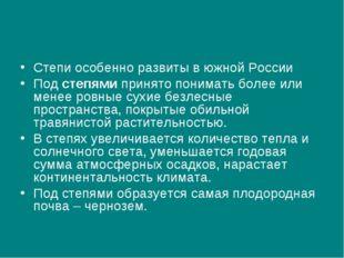 Степи особенно развиты в южной России Под степями принято понимать более или