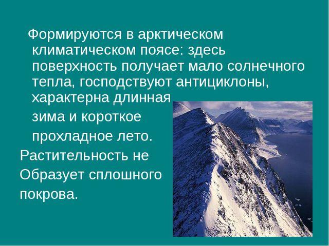 Формируются в арктическом климатическом поясе: здесь поверхность получает ма...