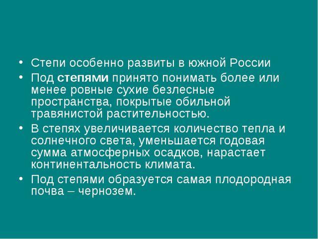 Степи особенно развиты в южной России Под степями принято понимать более или...