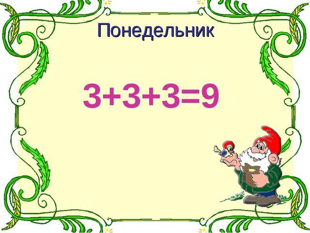 3+3+3=9 Понедельник