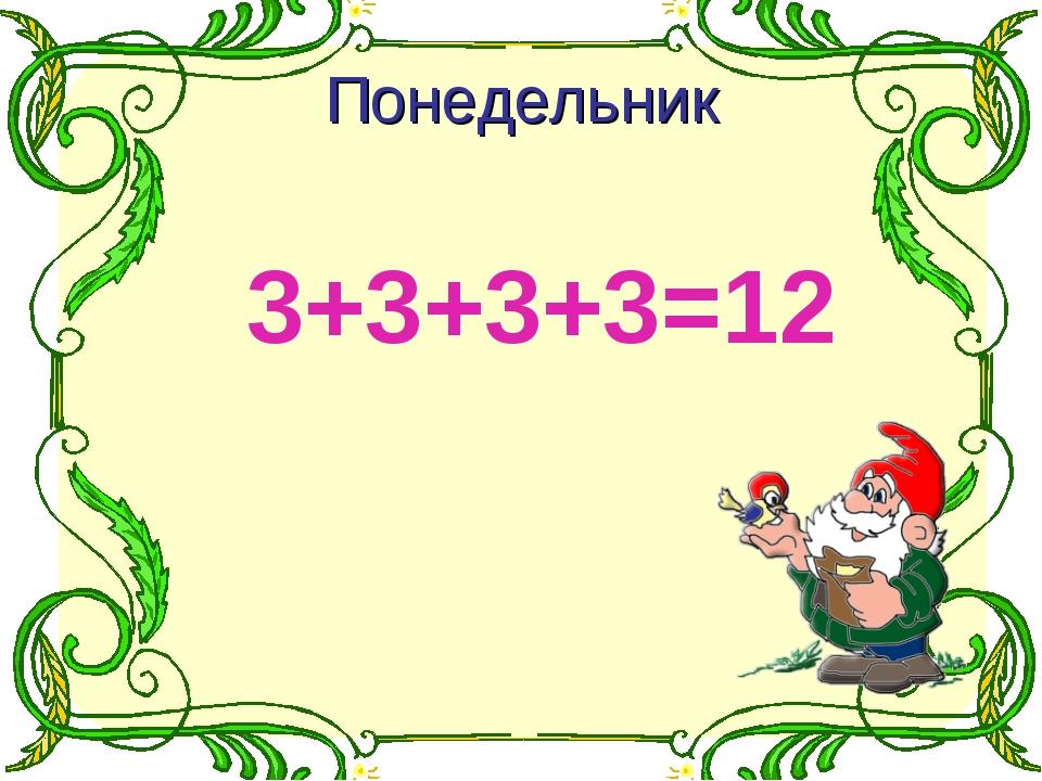 3+3+3+3=12 Понедельник